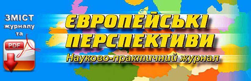 Зміст журналу «Європейські перспективи» №1 2020