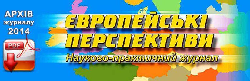 Архів журналу «Європейські перспективи» за 2014 рік