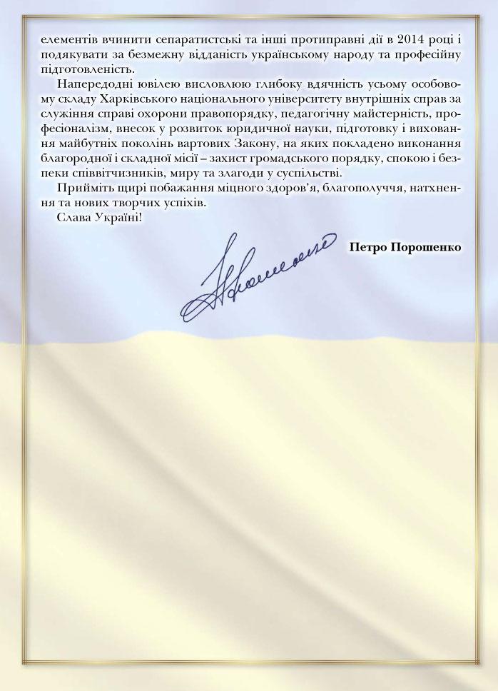 vitannia-Poroshenka